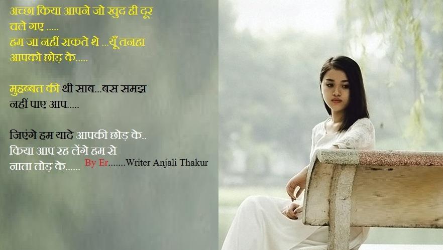 sad shayari boy and girl, sad love shayari in hindi for boyfriend, sad love shayari in hindi for girlfriend, very sad shayari on life, sad shayari in hindi for life, very sad shayari, अच्छा किया आपने जो खुद ही दूर चले गए-हम जा नहीं सकते थे-यूँ तनहा आपको छोड़ के-मुहब्बत की थी साब...बस समझ नहीं पाए आप-जिएंगे हम यादे आपकी छोड़ के-किया आप रह लेंगे हम से नाता तोड़ के